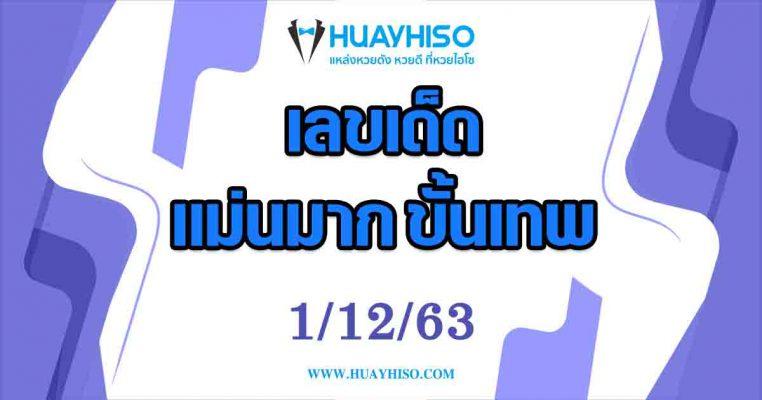 หวยแม่นมาก ขั้นเทพ 1/12/63